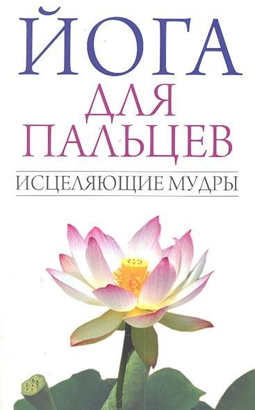 Йога для пальцев Исцеляющие мудры