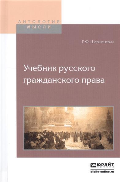 Учебник русского гражданского права