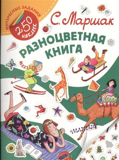Маршак С. Разноцветная книга. Стихи