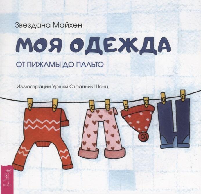 Майхен З. Моя одежда: от пижамы до пальто майхен з деревья от липы до сосны