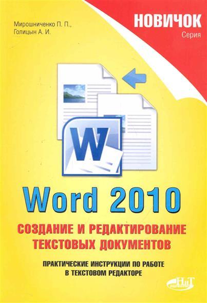 Новичок Word 2010 Создание и редактир. текстовых документов
