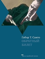 Санто Т. Обратный