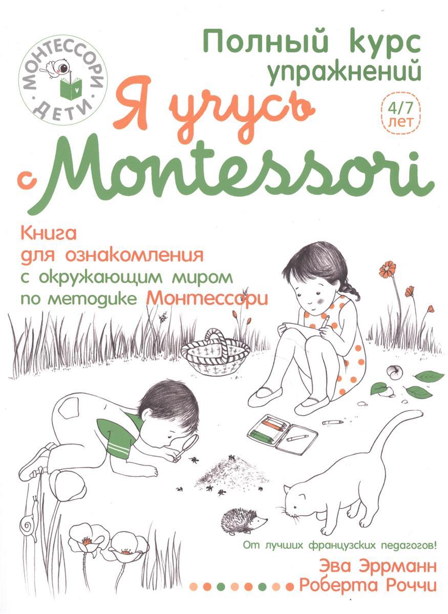 Эррманн Э. Полный курс упражнений. Я учусь с Montessori. 4/7 лет коробка для чехлов printio для тебя