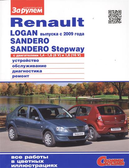 Ревин А. (ред.) Renault Logan выпуска с 2009 г., Sandero, Sandero Stepway с двигателями 1,4-1,6 (8 V) и 1,6 (16 V). Устройство, обслуживание, диагностика, ремонт renault sandero stepway в украине