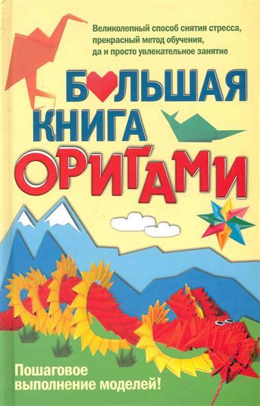 Кирьянова Ю. Большая книга оригами