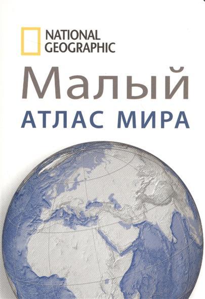 Перекрест В.: National Geographic. Малый атлас мира