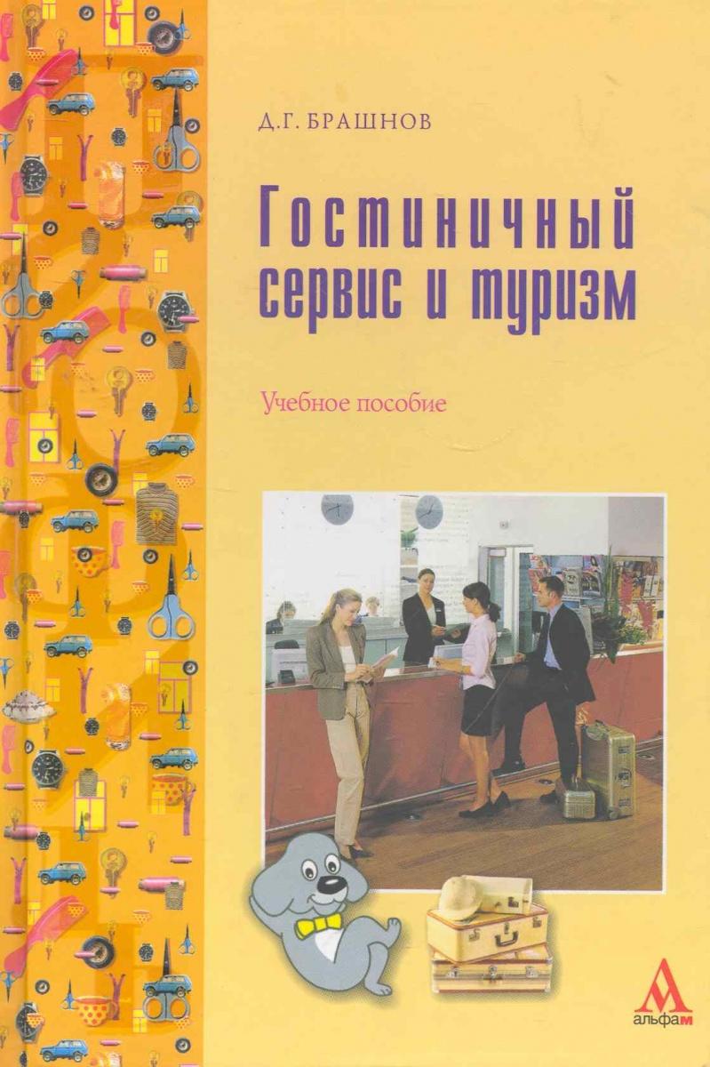 Брашнов Д. Гостиничный сервис и туризм
