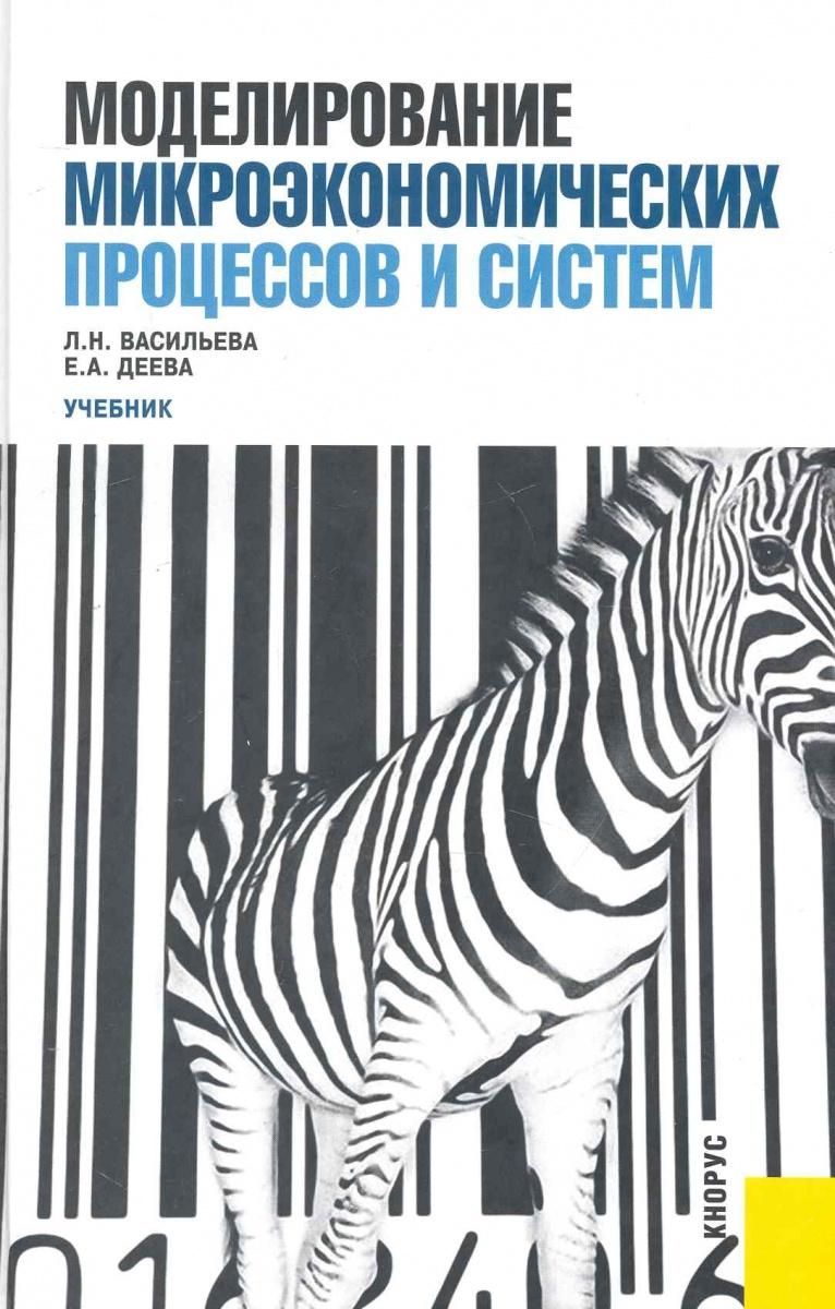 Моделирование микроэконом. процессов и систем Учеб.
