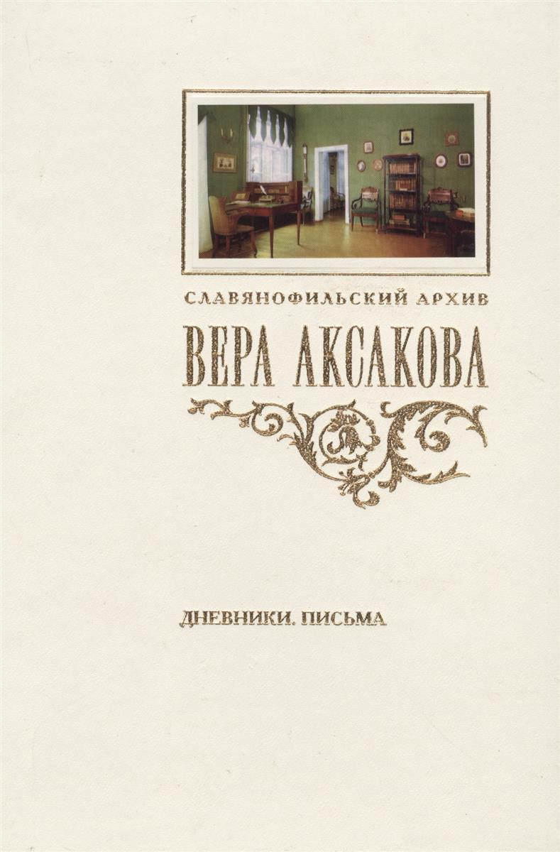 Аксакова В. Вера Аксакова. Дневники. Письма байрон дневники письма
