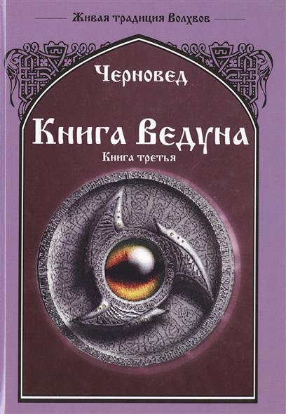 Черновед Книга Ведуна. Книга III книга