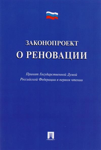 Законопроект о реновации