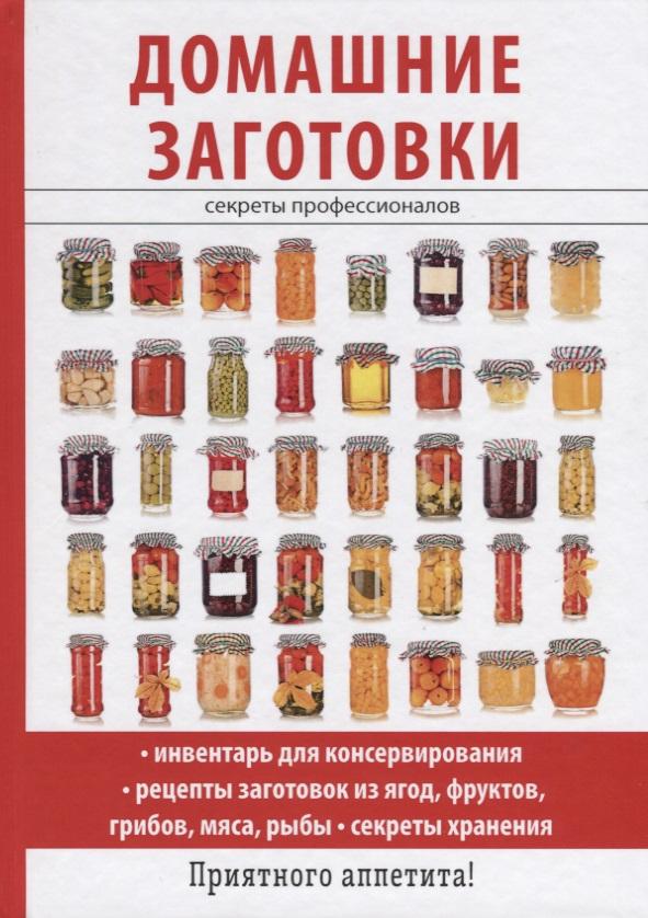 Бебнева Ю., Черясова И. Домашние заготовки кутовая и вкусный погребок домашние заготовки