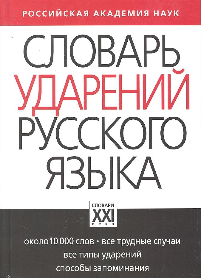 Резниченко И. Словарь ударений русского языка
