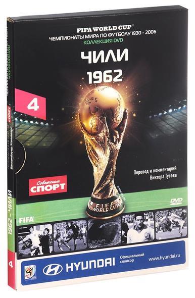Гусев В. (пер. и коммент.) Книга-DVD Чили 1962. Том 4 (DVD-диск + брошюра)