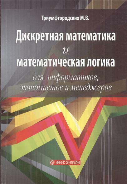 Триумфгородских М.: Дискретная математика и математическая логика для информатиков, экономистов и менеджеров. Учебное пособие