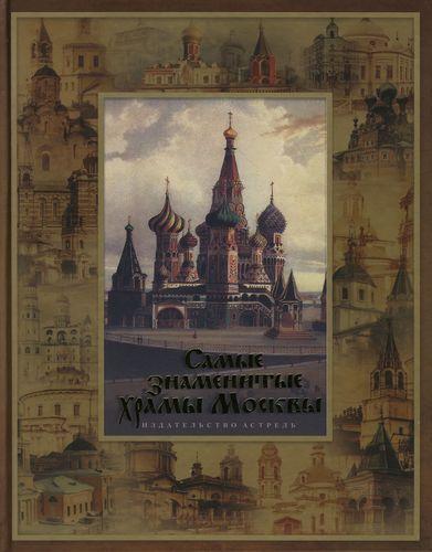 Самые знаменитые храмы Москвы История столицы России…