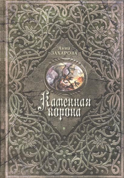 Захарова А. Каменная корона