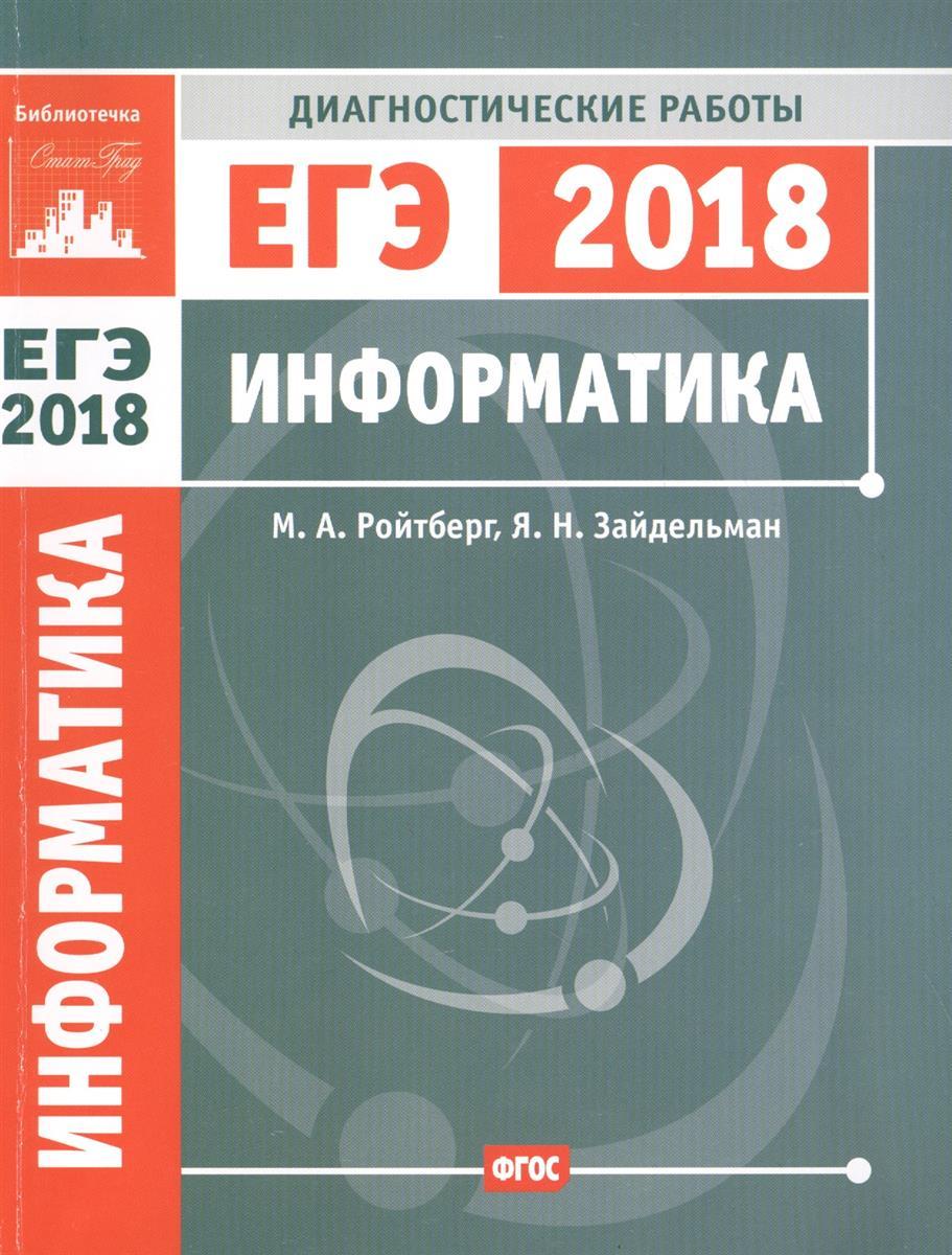 Подготовка к ЕГЭ 2018. Диагностические работы. Информатика и ИКТ.