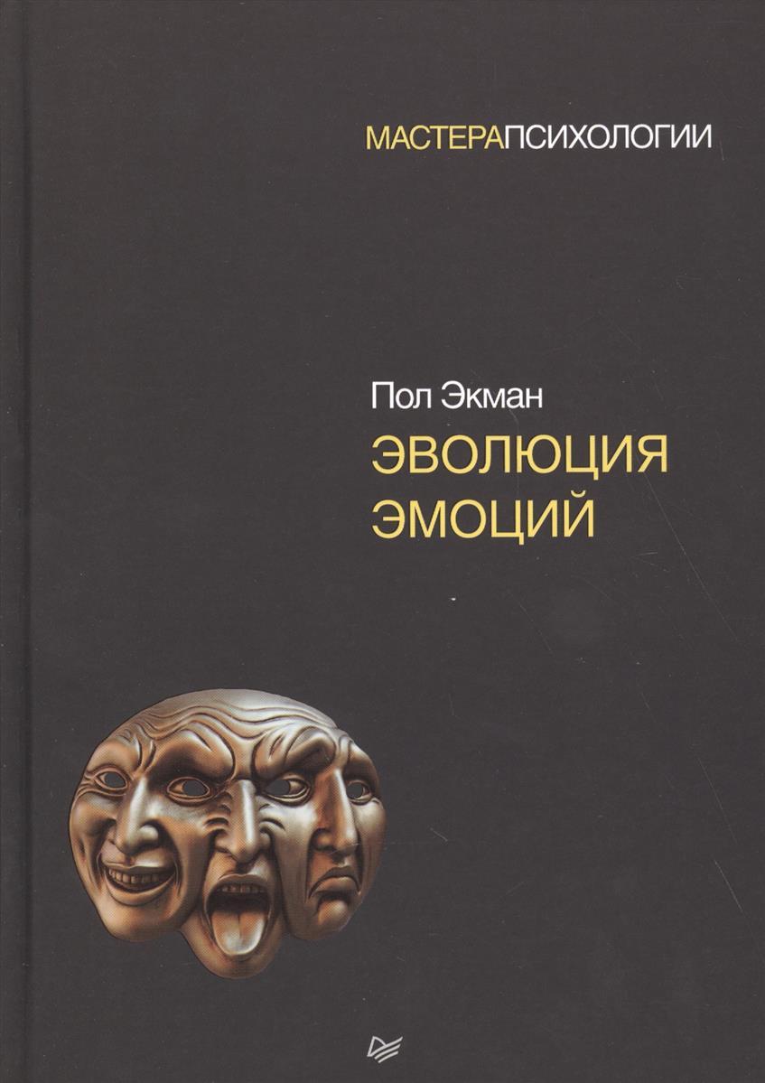 Экман П. Эволюция эмоций экман п эволюция эмоций isbn 9785496032230