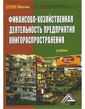 Иванова Е.: Финансово-хоз. деятельность предприятия книгораспростр.