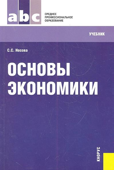 Основы экономики. Учебник. Шестое издание, стереотипное