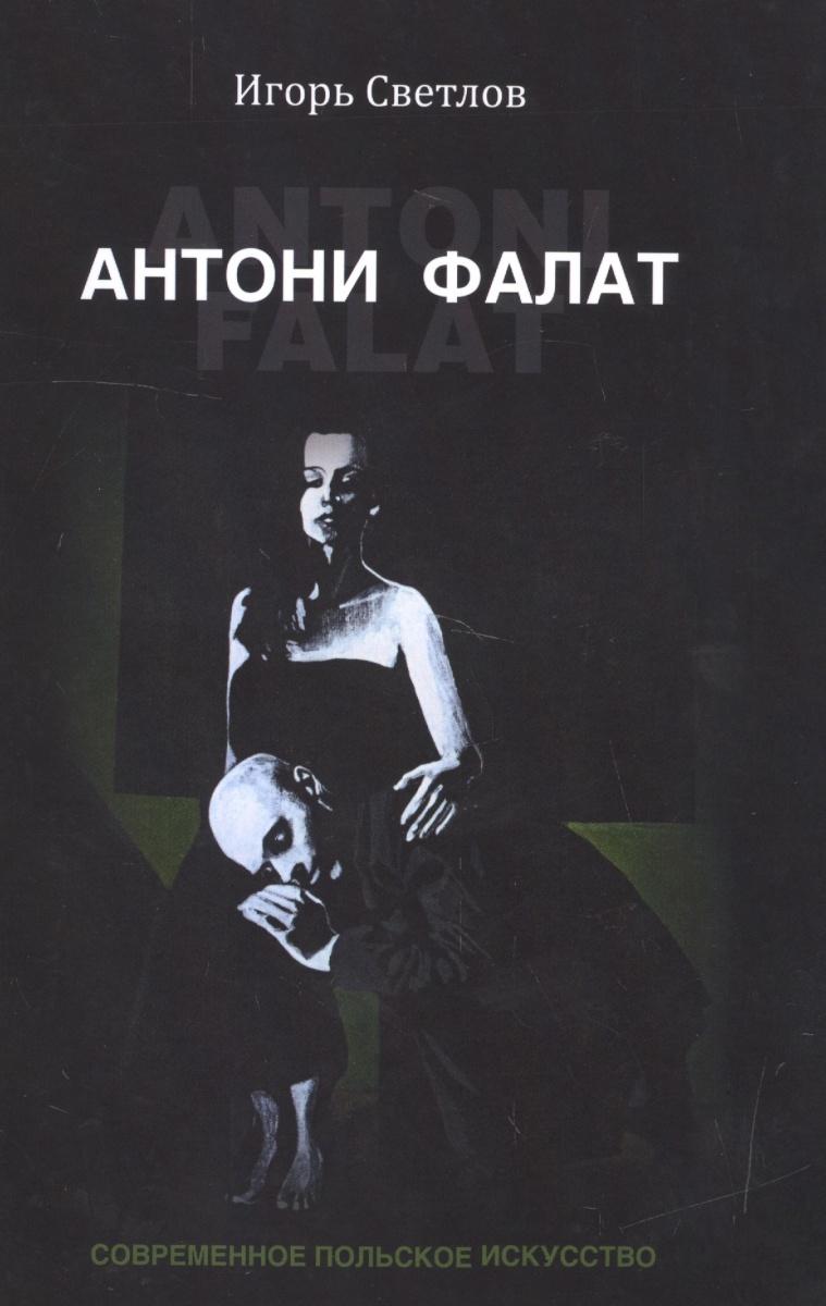 Светлов И. Антони Фалат. Современное польское искусство ISBN: 9785883730442 светлов и рельеф памяти
