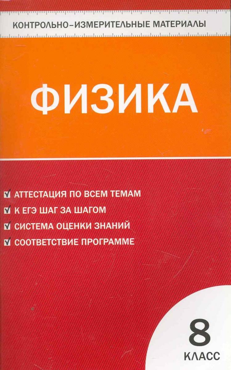 Зорин Н. (сост.) КИМ Физика 8 кл зорин н сост гиа физика типовые тестовые задания 9 кл isbn 9785408004843