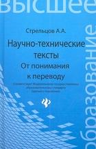 Научно-технические тексты: от понимания к переводу