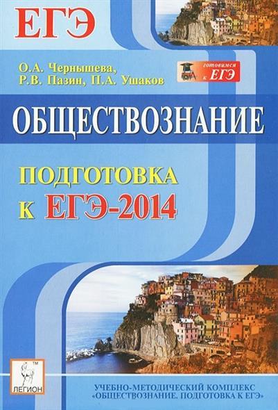 Обществознание. Подготовка к ЕГЭ-2014. Учебно-методическое пособие