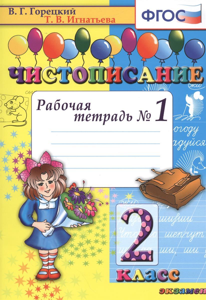 Горецкий В., Игнатьева Т. Чистописание. Рабочая тетрадь № 1. 2 класс стоимость