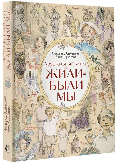 Адабашьян А., Чернакова А. Хрустальный ключ, или Жили-были мы. Повесть для семейного чтения кто мы жили были славяне
