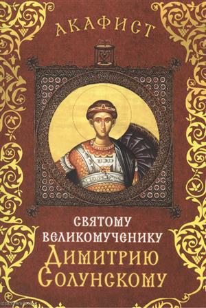 Акафист святому великомученику Дмитрию Солунскому. Празднование 26 октября / 7 ноября