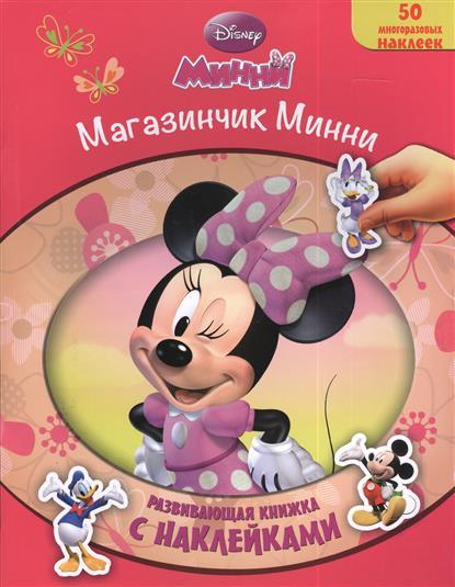 Токарева Е. (ред.) Магазинчик Минни. Минни. Развивающая книжка с многоразовыми наклейками. 50 многоразовых наклеек. Disney