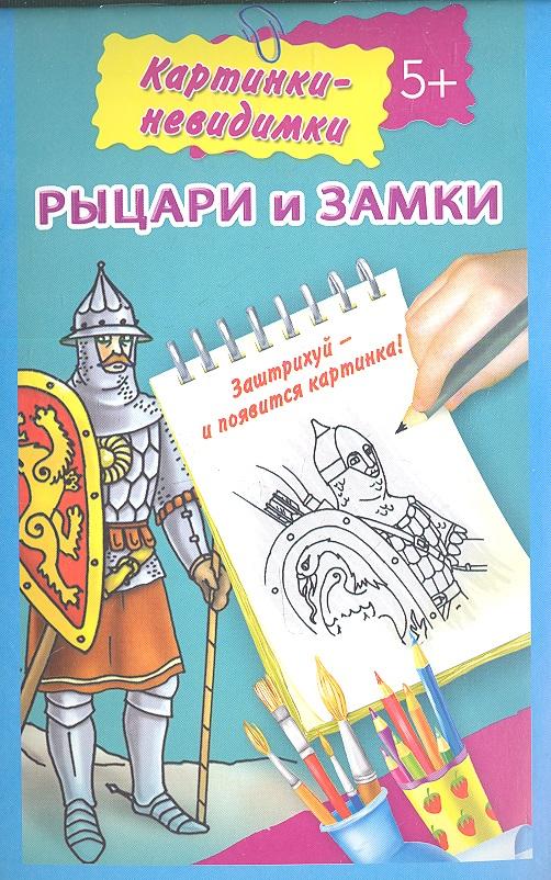 Рахманов А. (худ.) Рыцари и замки филип стил рыцари и замки