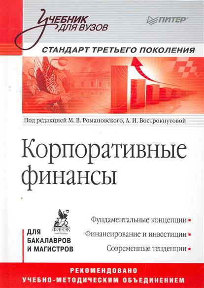 Романовский М.: Корпоративные финансы Станд. третьего покол.
