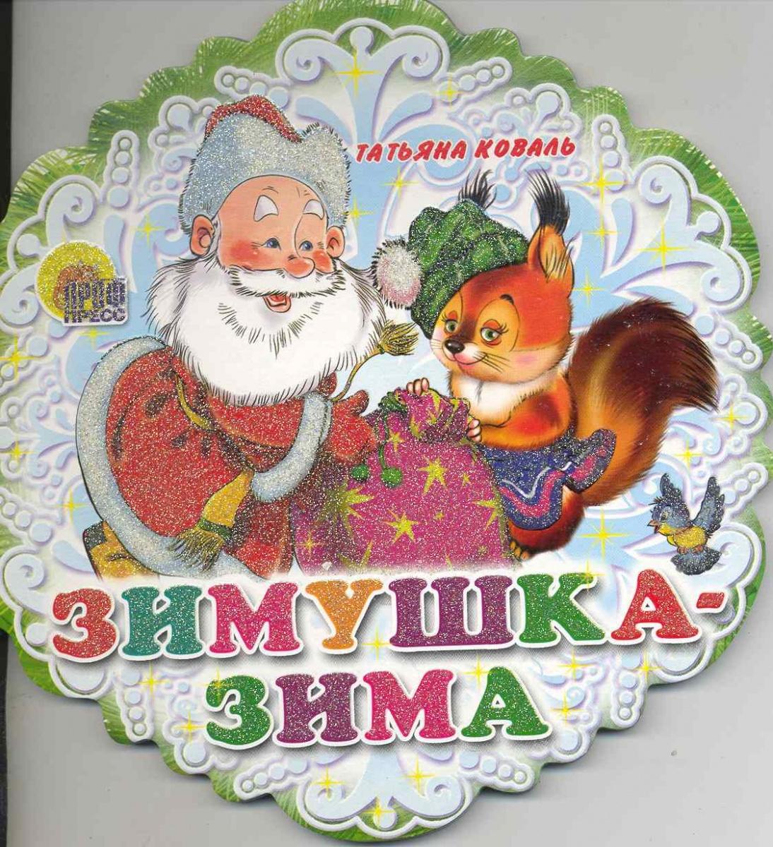Коваль Т. Зимушка-зима ISBN: 9785378018161