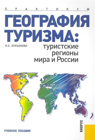 География туризма Туристические регионы мира и России Практикум