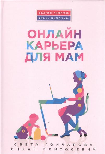 Гончарова С., Пинтосевич И. Онлайн карьера для мам товары для мам