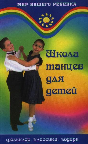 Школа танцев для детей. Фольклор, классика, модерн