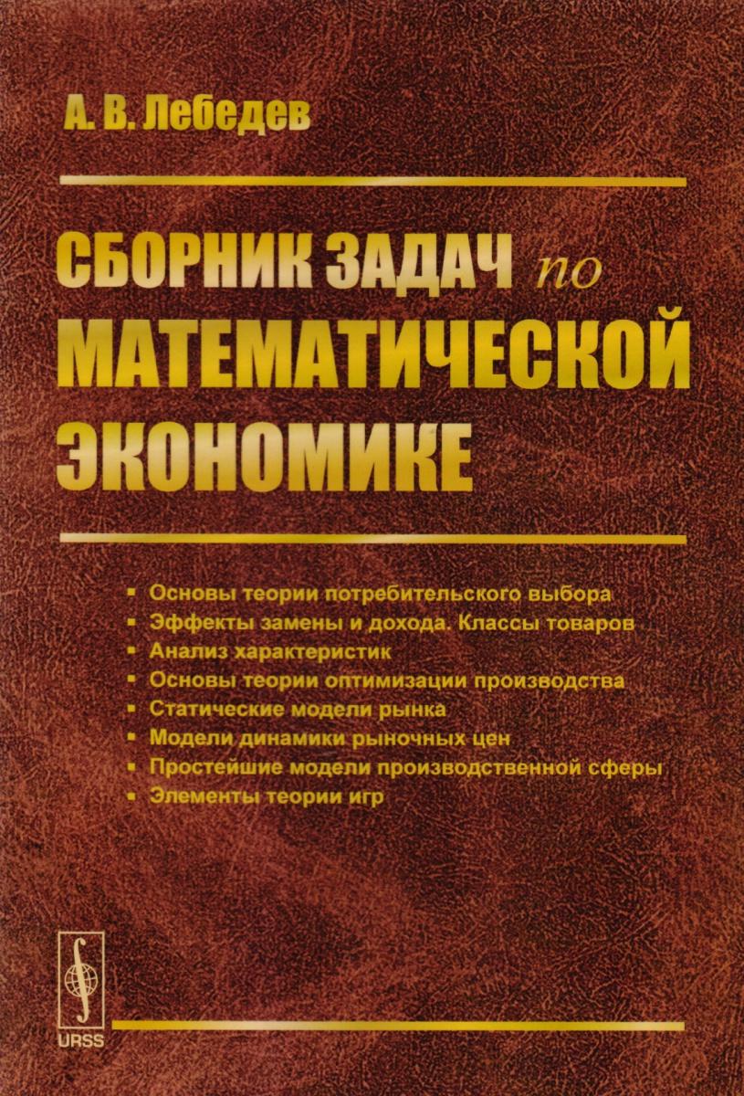 Сборник задач по математической экономике