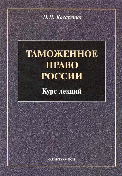 Таможенное право России Курс лекций