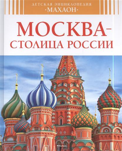 Митрофанов А. Москва - столица России