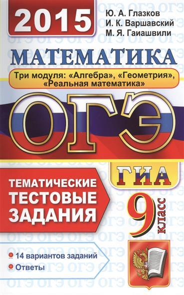 Математика. 9 класс. Основной государственный экзамен (ГИА-9). Тематические тестовые задания. 14 вариантов заданий. Ответы