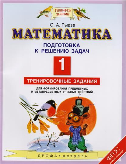 Математика. Подготовка к решению задач. 1 класс. Тренировочные задания для формирования предметных и метапредметных учебных действий