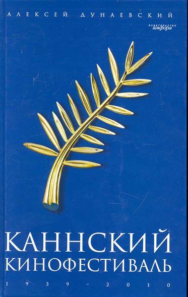 Каннский кинофестиваль 1939-2010
