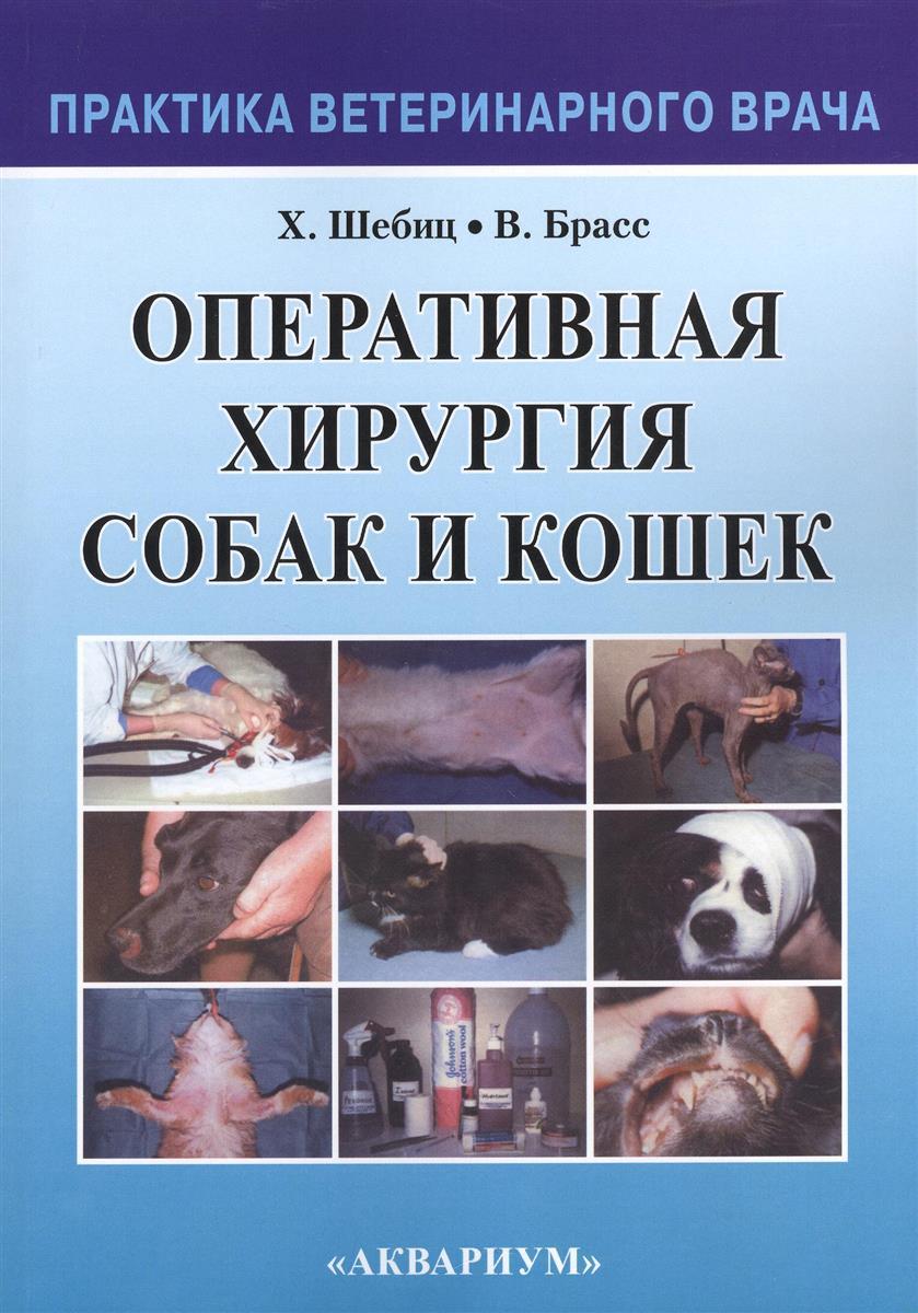 Шебиц Х., Брасс В. Оперативная хирургия собак и кошек