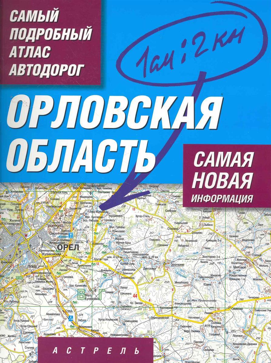 Притворов А. (рук.) Самый подробный атлас а/д Орловская обл.