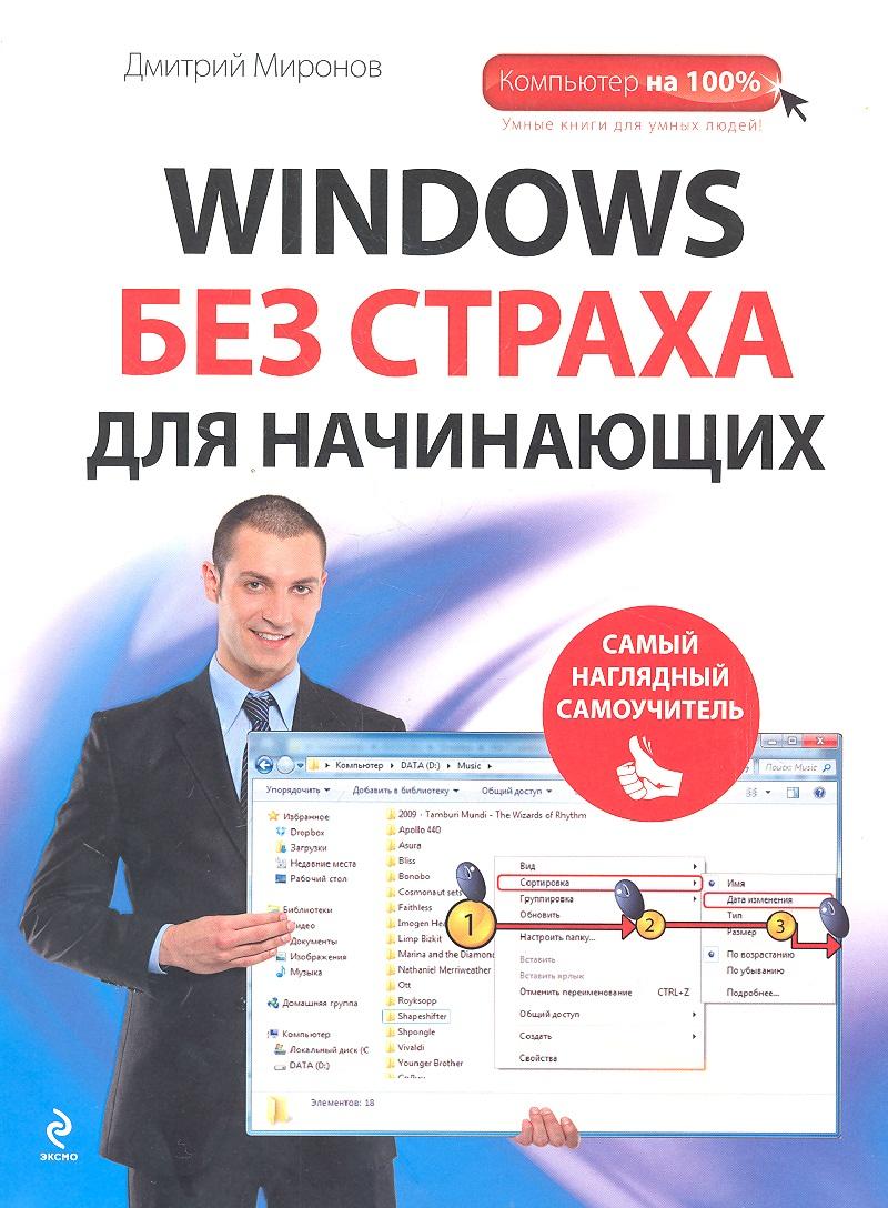 Миронов Д. Windows без страха для начинающих бартлет д wordpress для начинающих