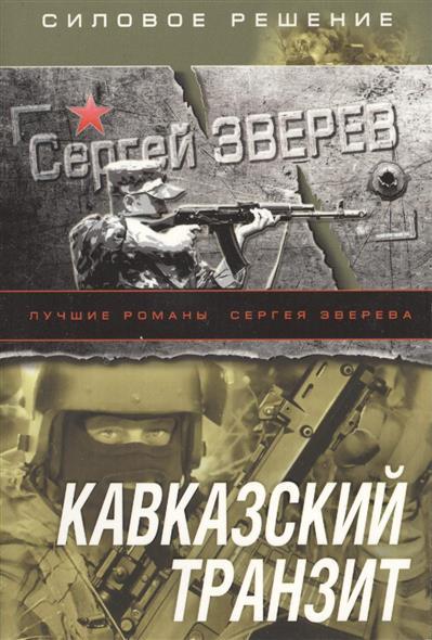 Зверев С. Кавказский транзит