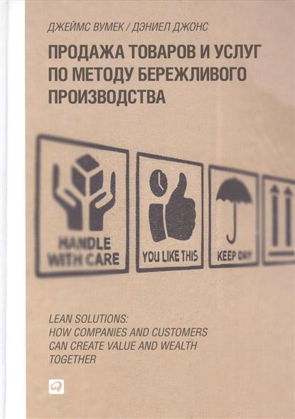 Вумек Дж., Джонс Д. Продажа товаров и услуг по методу бережливого производства ISBN: 9785961446197 бейли д джонс дж искусство плетения кос page 4